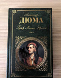 Книги А. Дюма «Граф Монте Кристо» Ставрополь
