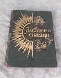 Любимые сказки. Русские народные и авторские ска Сыктывкар