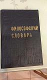 Филосовский словарь Иркутск