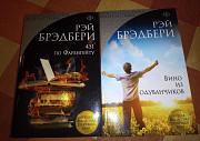 Рэй Брэдбери - Серебряная коллекция фантастики Санкт-Петербург