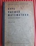 Курс высшей математики для техников и физиков.1929 Санкт-Петербург