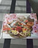 Книга по кулинарии Кухни народов мира Тула