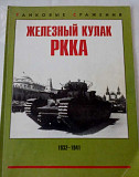 Железный кулак ркка (Танковые сражения) Нижний Новгород