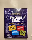 Русский язык Брянск