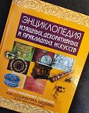 Энциклопедия изящных, декоративных и прикладных ис Екатеринбург