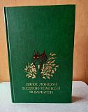 Детская литература. Библиотека школьника Мурманск