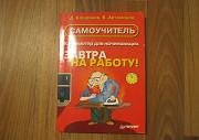Книга Компьютер для начинающих Красноярск