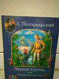 Для детей Пермь
