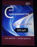 Дейтел С для программистов с введением в С11 Тула