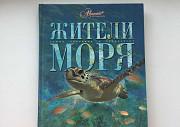 Энциклопедия для детей « Жители моря» Челябинск