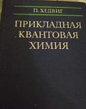 Прикладная квантовая химия, П. Хедвиг Нижний Новгород