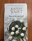Книга Карен Уайт «Одна среди туманов» Кемерово