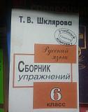 Сборник упражнений по русскому языку 6 класс Казань
