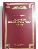 Андреев. Ограничения в гражданском праве России Воронеж