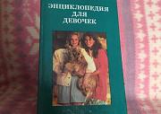 Энциклопедия для девочек Сургут