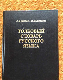 Толковый словарь Ожегова Липецк