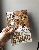 Книга Иэн Бэнкс «Осиная фабрика» Москва