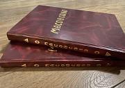 Масонство 2 тома Москва