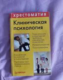 Клиническая психология Барнаул