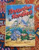 Комикс Приключения Колобков Владивосток