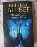 «Звездная бабочка», Бернар Вербер Владивосток