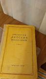 Учебник детских болезней 1945 год Екатеринбург