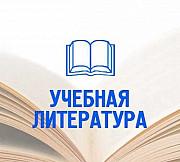 Учебная литература Уфа
