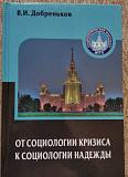 Добреньков От социологии кризиса к социологии над Ставрополь