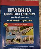 Пдд Ставрополь