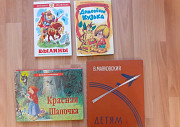 Детские книги Курск