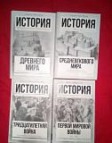 Комплект книг История (Цена за все) Курск