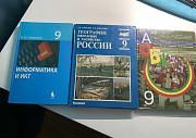 Учебники 9 класс Информатика, География Оренбург