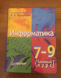 Учебник информатики Макаровой 7-9 класс Челябинск