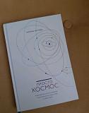 Книга просто космос Пермь
