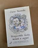 Книга Ольги Валяевой Искусство быть женой и музой Пермь