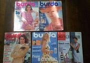Журнал Burda 1991, 1996, 2002 Калуга