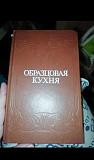 Книга Образцовая кухня Челябинск