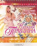 Правдина Н Альбом для медитаций Астрахань