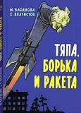 М. Баранова, Е. Велтистов Тяпа, Борька и ракета Казань