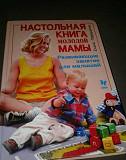 Настольная книга молодой мамы Казань