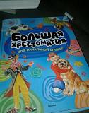 Хрестоматия для школьника Казань
