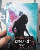 Эприлин Пайк Крылья новая обмен Казань