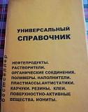 Справочник универсальный.нефтепродукты и полимеры Уфа