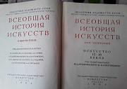 Всеобщая история искусств том 4 Киров