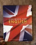 Тетрадь для записи английских слов со справочными Томск