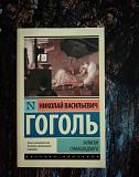 Записки сумасшедшего Н. В. Гоголь Санкт-Петербург