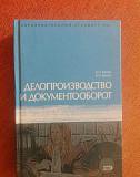 Учебник Делопроизводство и Документооборот Калининград