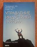 Учебник Управление индустрией туризма Калининград