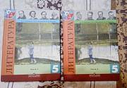 Учебники 5 класс литература 2 части Ставрополь