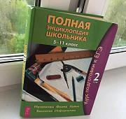 Полная энциклопедия школьника 5-11 класс Рязань
